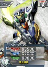 XXXG-01SR 01