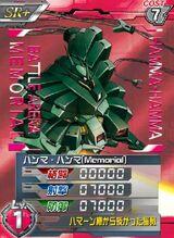 AMX-103(M)01