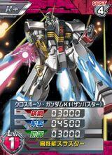 XM-X1R 01