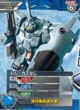 RGM-79NSR01