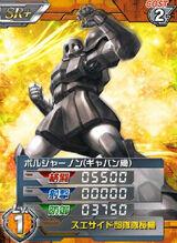 MS-05(Gavane)(R)01