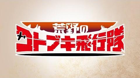 TVアニメ『荒野のコトブキ飛行隊』第1弾PV