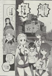 Fukuda with Duck Team Ribbon Warrior chap 25