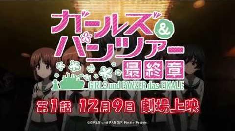 『ガールズ&パンツァー 最終章』第1話 TV-CM第2弾