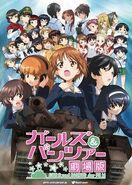 Girls und Panzer der Film poster