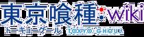 Tokyo ghoul wiki wordmart