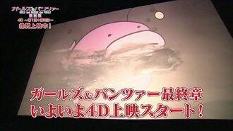 『ガールズ&パンツァー 最終章 4D ~第1話+第2話~』上映中PV(フルバージョン)