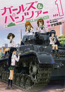 Girls und Panzer manga vol 1