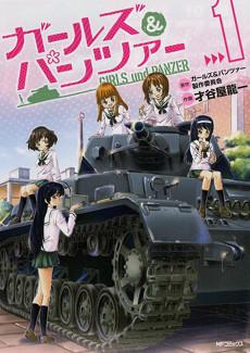 File:Girls und Panzer manga vol 1.jpg