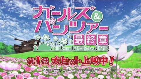 『ガールズ&パンツァー 最終章』第1話 大ヒット上映中CM