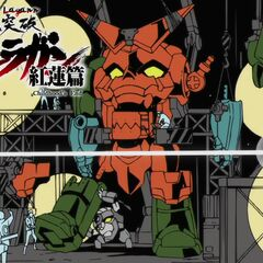 Gurren being constructed from Gunzar and parts of 2 other gunmen.