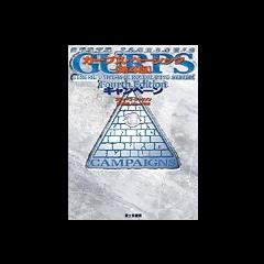 ガープス・ベーシック<br />【第4版】キャンペーン