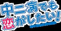 Chunibyodemokoigashitai logo
