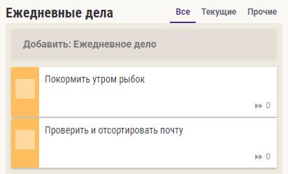 Dailies list ru