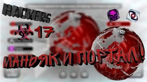 Hackers(Маньяк и портал) - 17