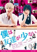 Haganai live-action film poster