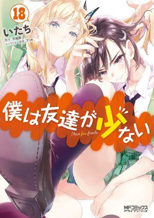 Manga volume 18 cover