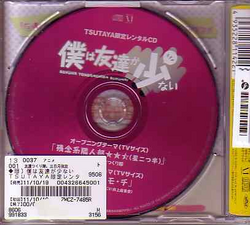 Boku wa Tomodachi ga Sukunai TSUTAYA Limited Rental CD