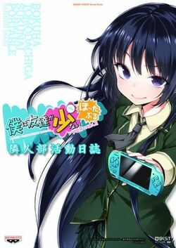 Boku Wa Tomodachi Ga Sukunai Portable Strategy Guide