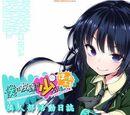 Boku wa Tomodachi ga Sukunai Portable Strategy Guide