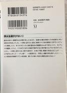 LN vol. 4 back cover
