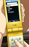 Kodaka's cell phone