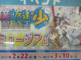 Boku wa Tomodachi ga Sukunai NEXT Museum