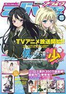Comic Alive cover (6)