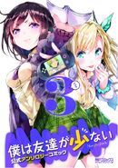 Boku wa Tomodachi ga Sukunai Kōshiki Anthology vol. 3