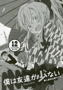 Manga volume 12 booklet