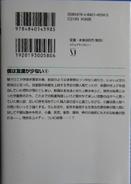 LN vol. 8 back cover