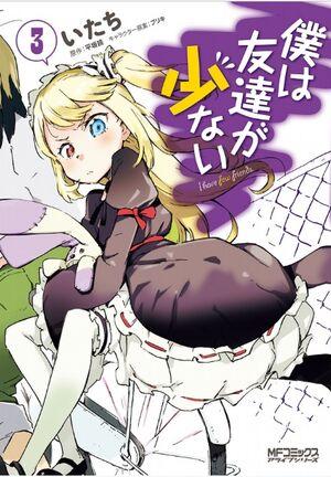 Haganai Japanese Manga Volume 3