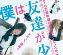 Boku wa Tomodachi ga Sukunai (live-action movie)