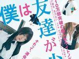 Boku wa Tomodachi ga Sukunai (live-action movie)