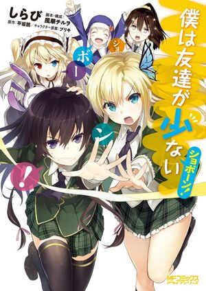 Boku wa Tomodachi ga Sukunai Shobon Japanese Cover