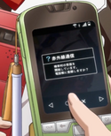 Rika's cell phone