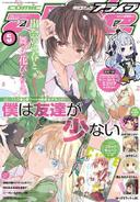 Haganai manga Comic Alive cover