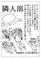 LN Vol. 11, ch 8