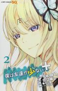 Boku wa Tomodachi ga Sukunai Plus Volume 2