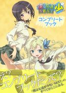 Boku wa Tomodachi ga Sukunai NEXT Art Book 2