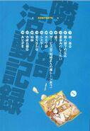 Boku wa Tomodachi ga Sukunai v04 contents