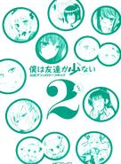 Koshiki volume 2 page