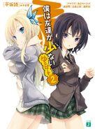 Boku wa Tomodachi ga Sukunai Universe Volume Two