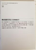 CONNECT Appendix back cover
