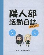 Comiket booklet
