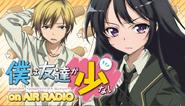 On Air Radio Image