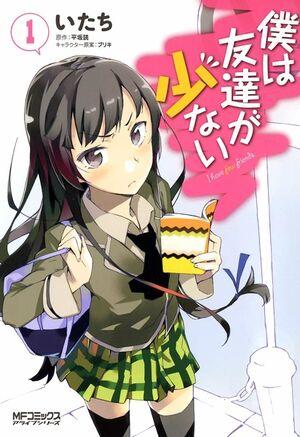 Haganai Japanese Manga Volume 1