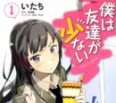 Boku wa Tomodachi ga Sukunai (manga series)