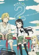 Limited volume 2 cover