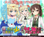 Haganai Mobile Game Event